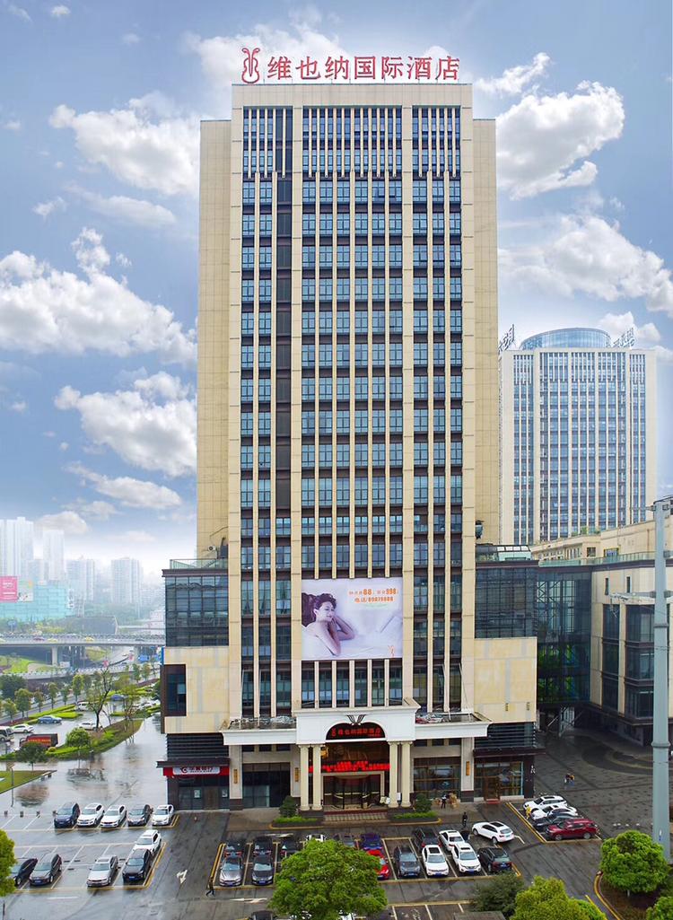 维也纳国际酒店(冉家坝店)