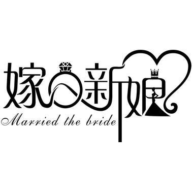 嫁日新娘婚礼宴会设计资中店