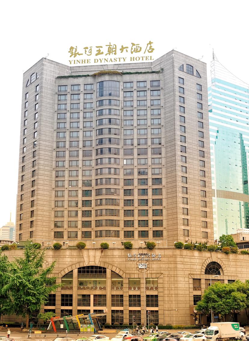 银河王朝大酒店