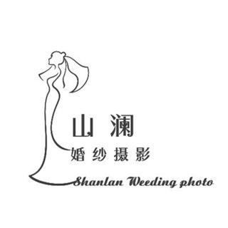 山澜婚纱摄影