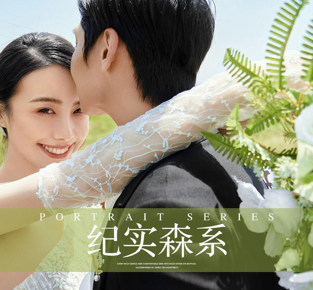【轻奢欧式】河源森系I中式I韩式I湖景婚纱摄影