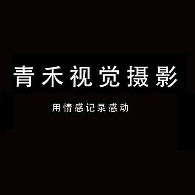 青禾视觉摄影