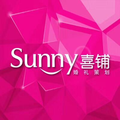 Sunny喜铺婚礼策划(永嘉店)