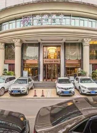 重庆皇侨酒店