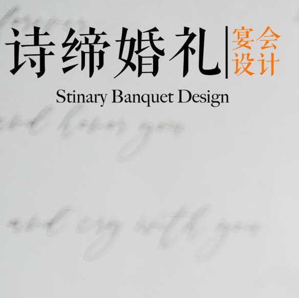 STINARY 诗缔婚礼(临清店)