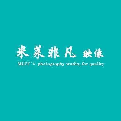 米莱非凡婚纱摄影(宁乡 )