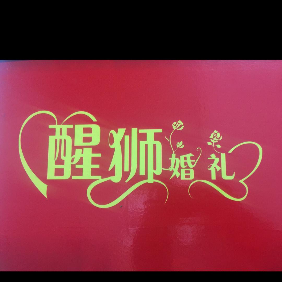 千岛湖醒狮婚庆策划有限公司
