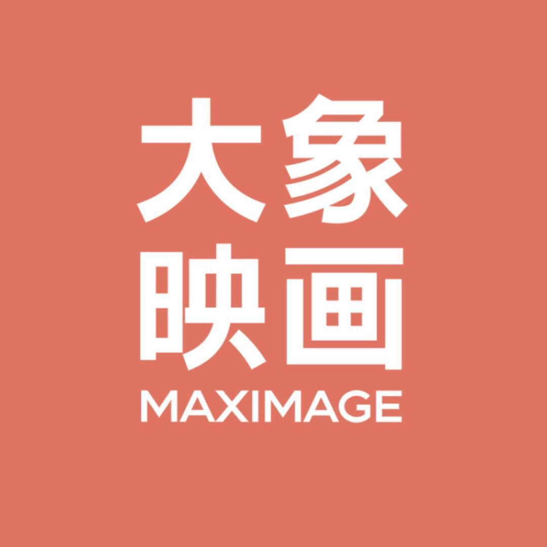 济宁市任城区大象映画摄影服务中心