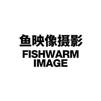 鱼映像暖暖摄影人文艺术空间