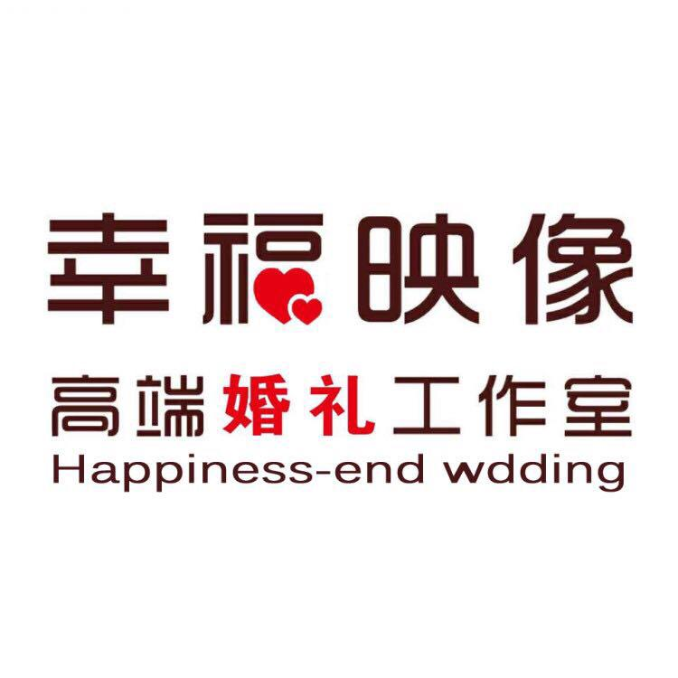 幸福映像婚礼策划