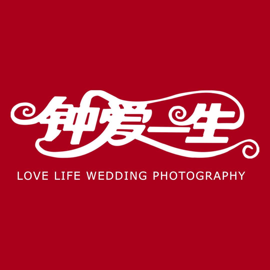 钟爱一生婚纱摄影