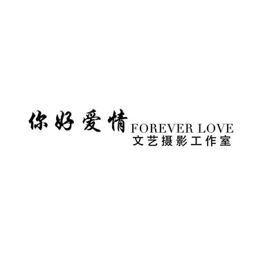 你好爱情FOREVER LOVE文艺摄影