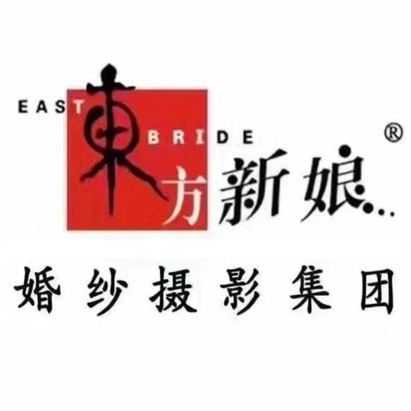 东方新娘婚纱摄影高端店