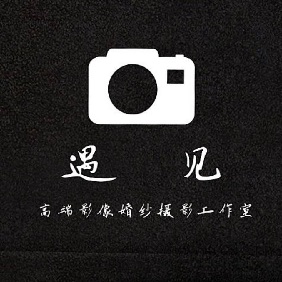 荥阳市遇见摄影店