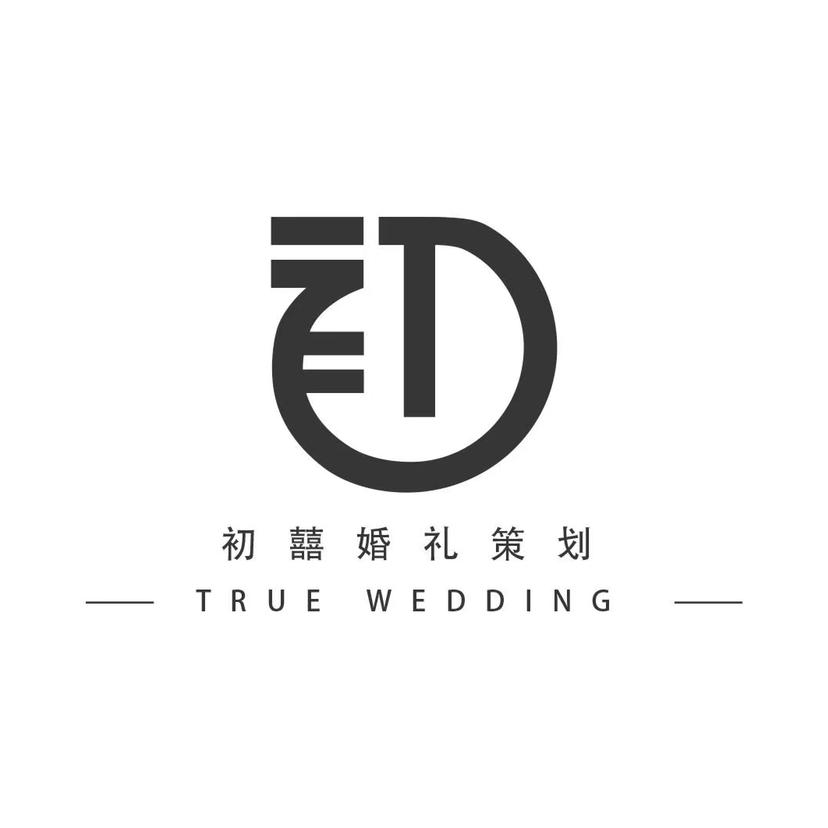 廈門初囍婚禮策劃