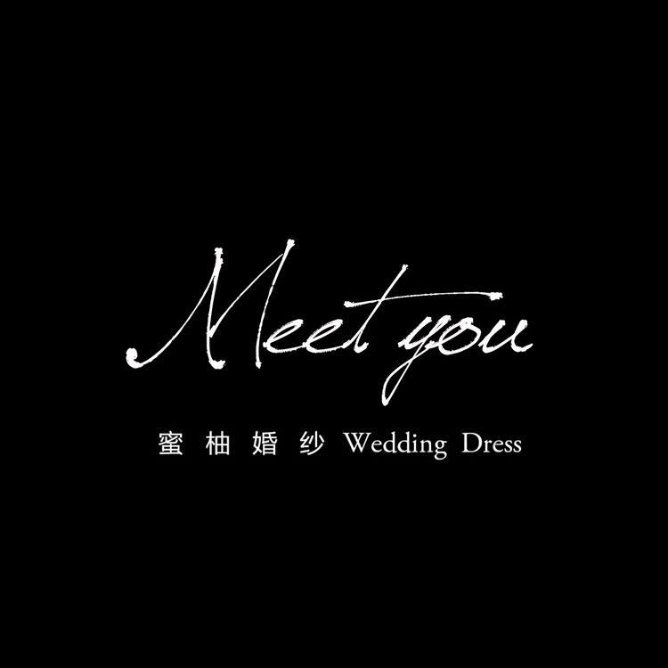 Meet You 蜜柚婚纱晚装