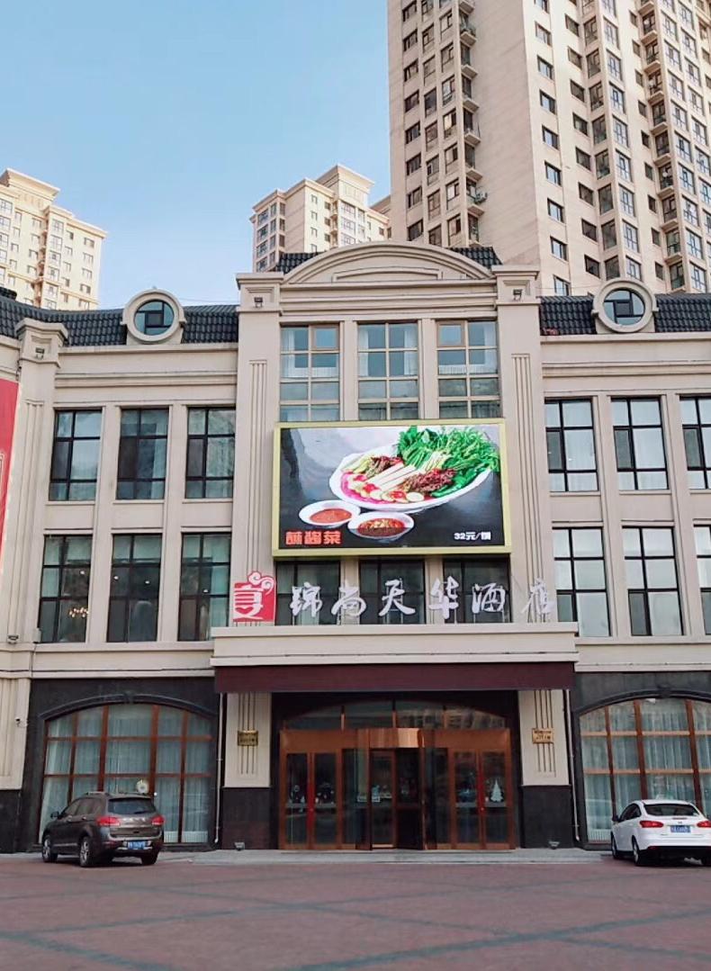 锦尚天华酒店
