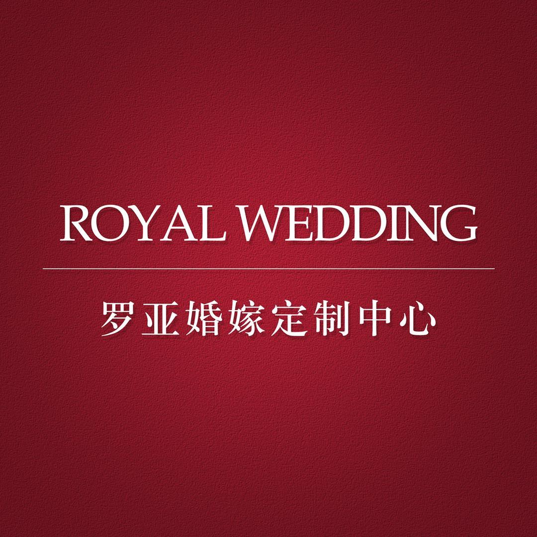 罗亚婚嫁定制中心