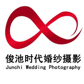 俊池时代婚纱摄影
