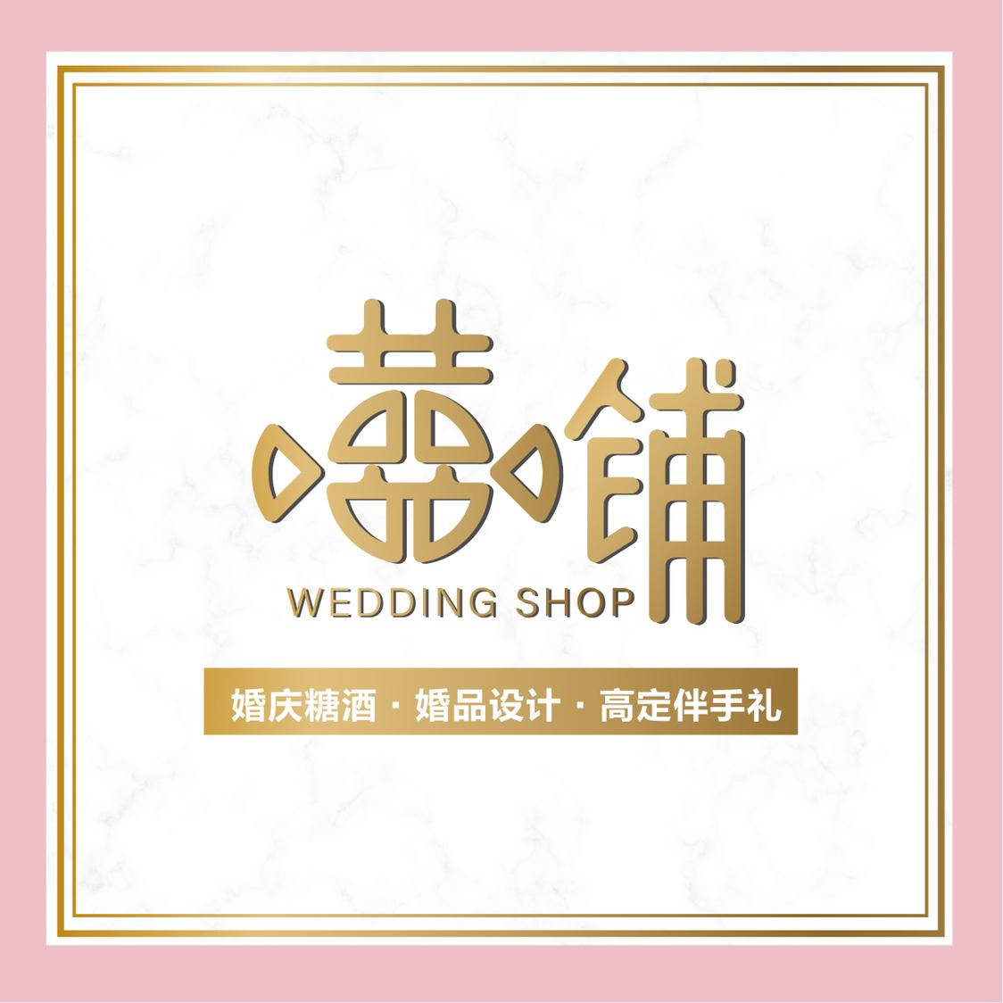 Wedding Shop囍铺婚庆喜糖