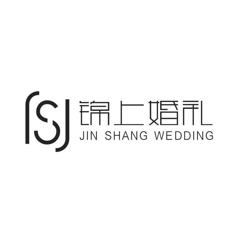 庆阳锦上婚礼