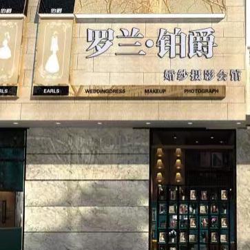温州·龙港罗兰铂爵摄影会馆