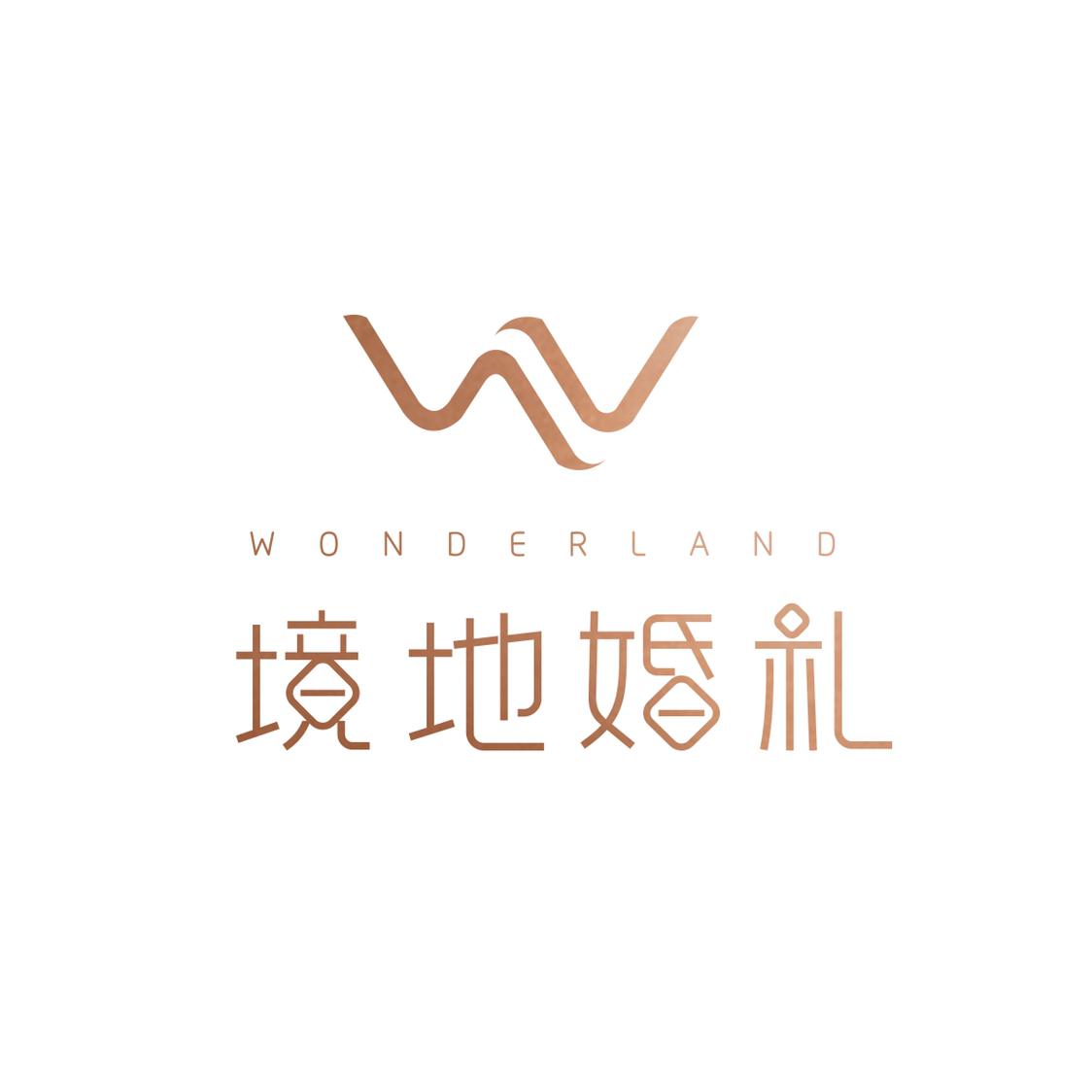 Wonderland 境地婚礼