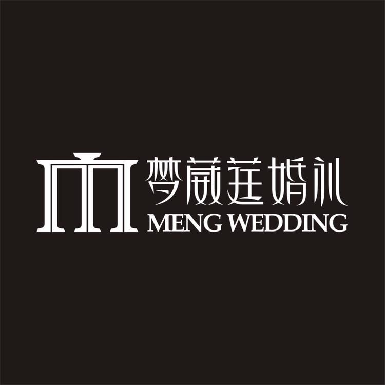 梦葳莛婚礼