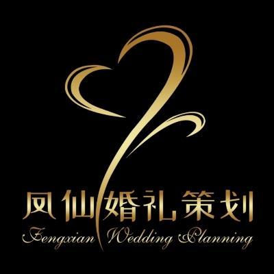 凤仙婚礼策划