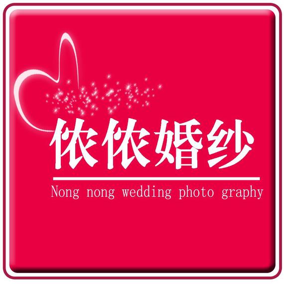全椒侬侬婚纱摄影馆