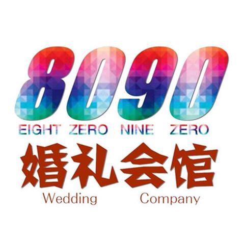 锦州8090婚礼会馆