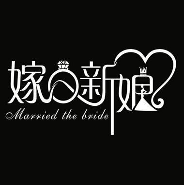 内江嫁日新娘婚礼宴会设计