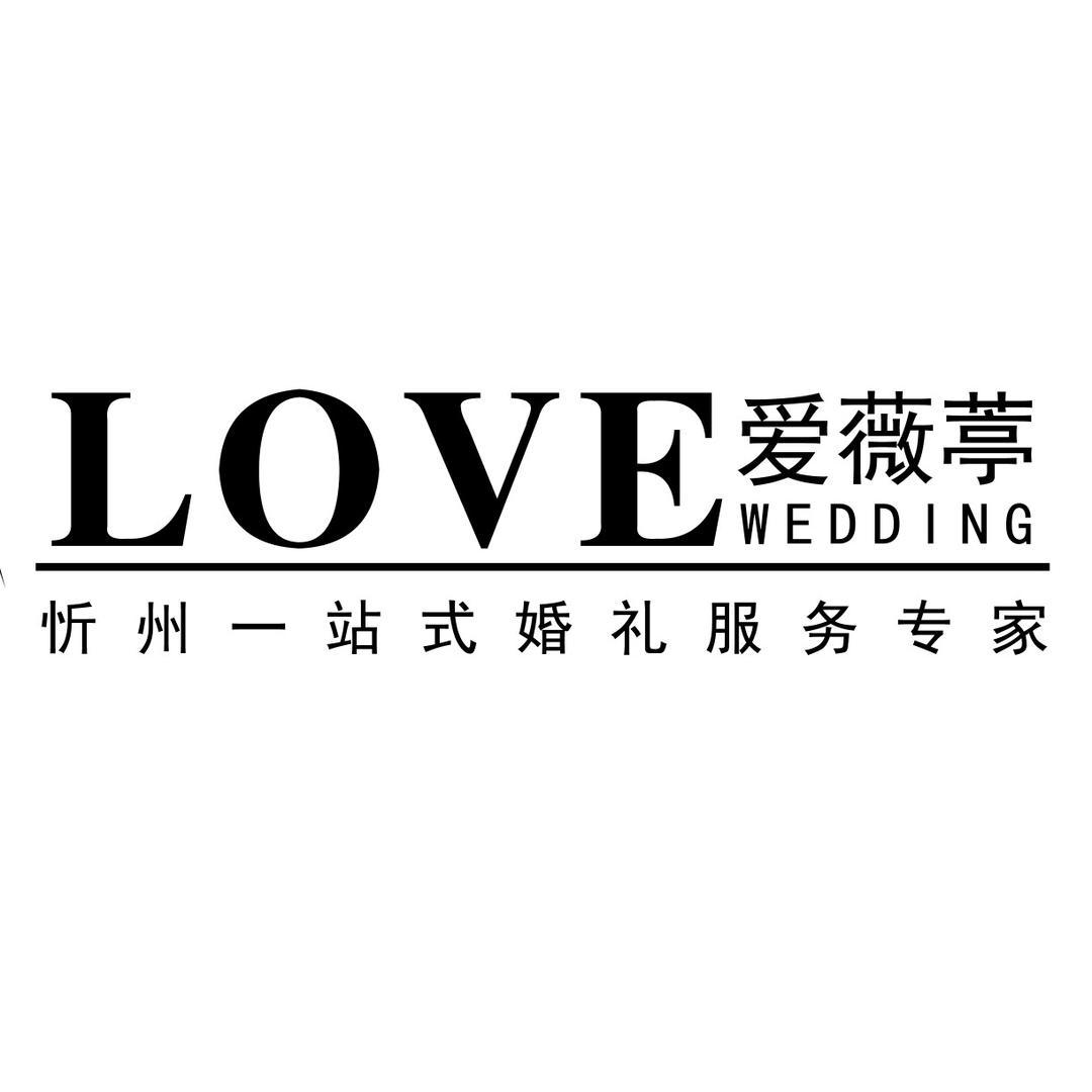 爱薇葶婚礼策划