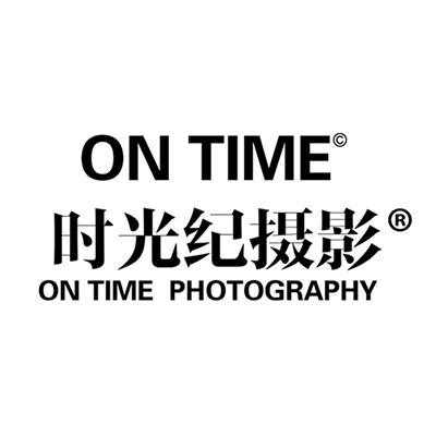 Ontime时光纪摄影工作室