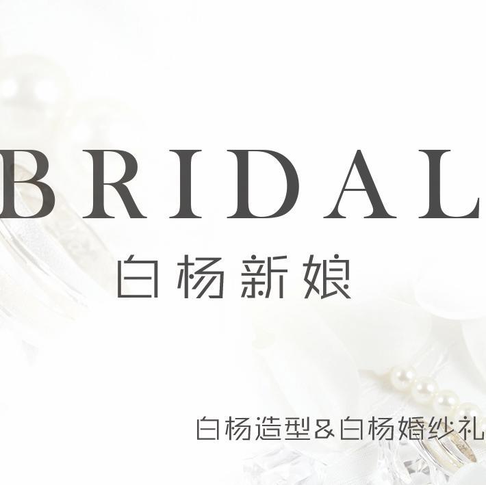 白杨新娘 B I R D A L