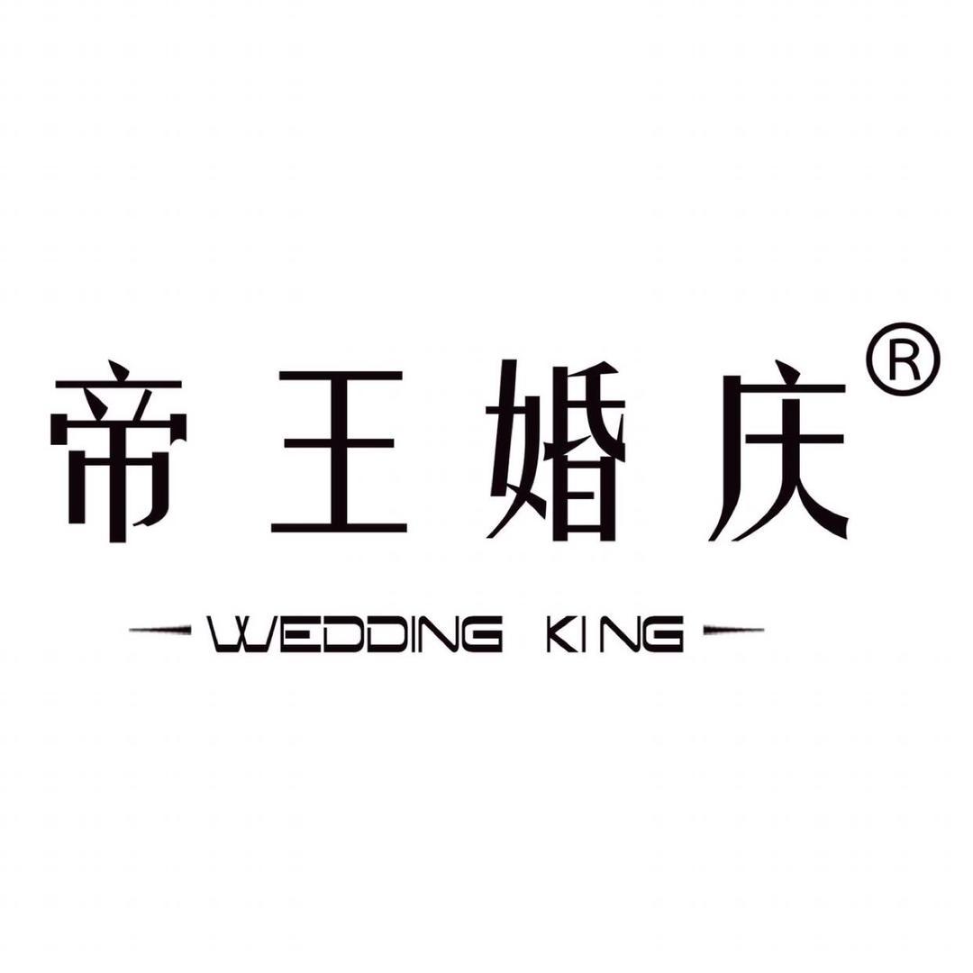 滁州帝王婚庆