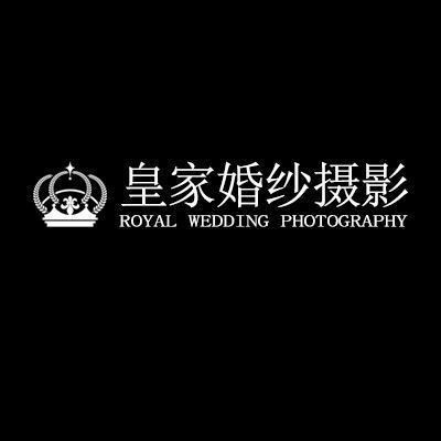 皇家婚纱摄影