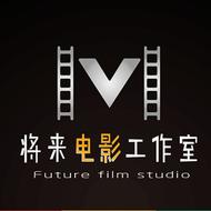 将来电影工作室