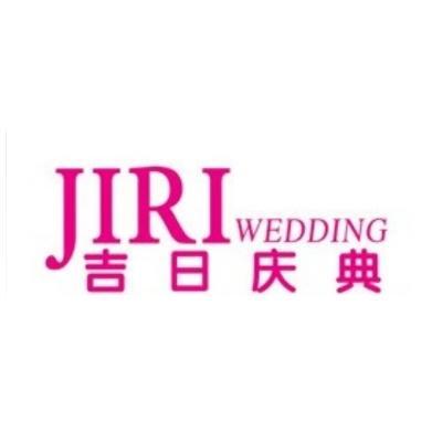 吉日庆典高端婚礼定制