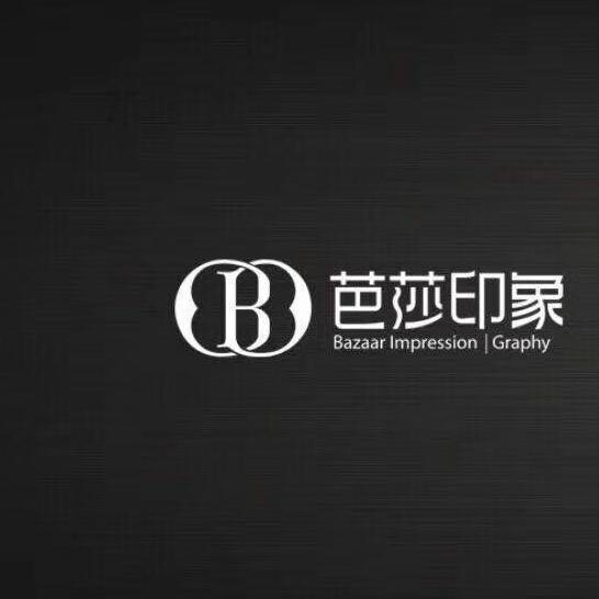 芭莎印象美学摄影(王府井旗舰店)
