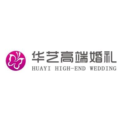 华艺高端婚礼