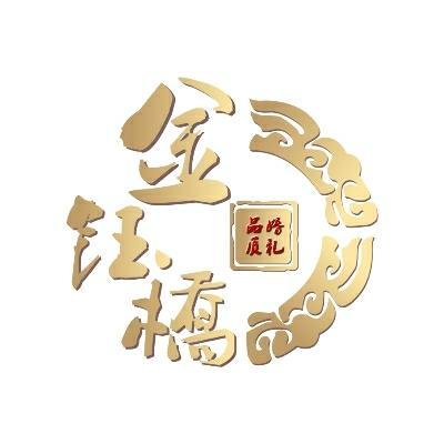 广安金钰桥婚礼