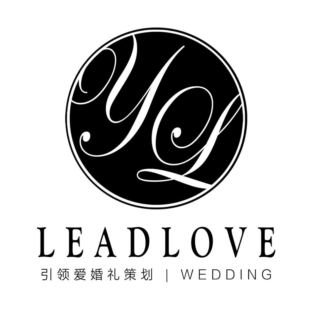 延吉引领爱婚礼策划