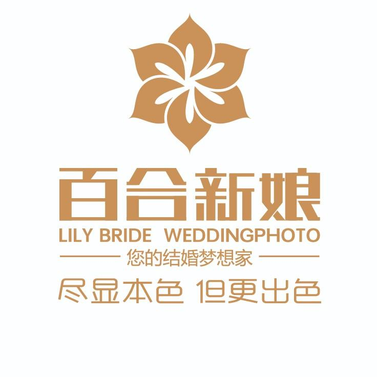 百合新娘婚纱摄影