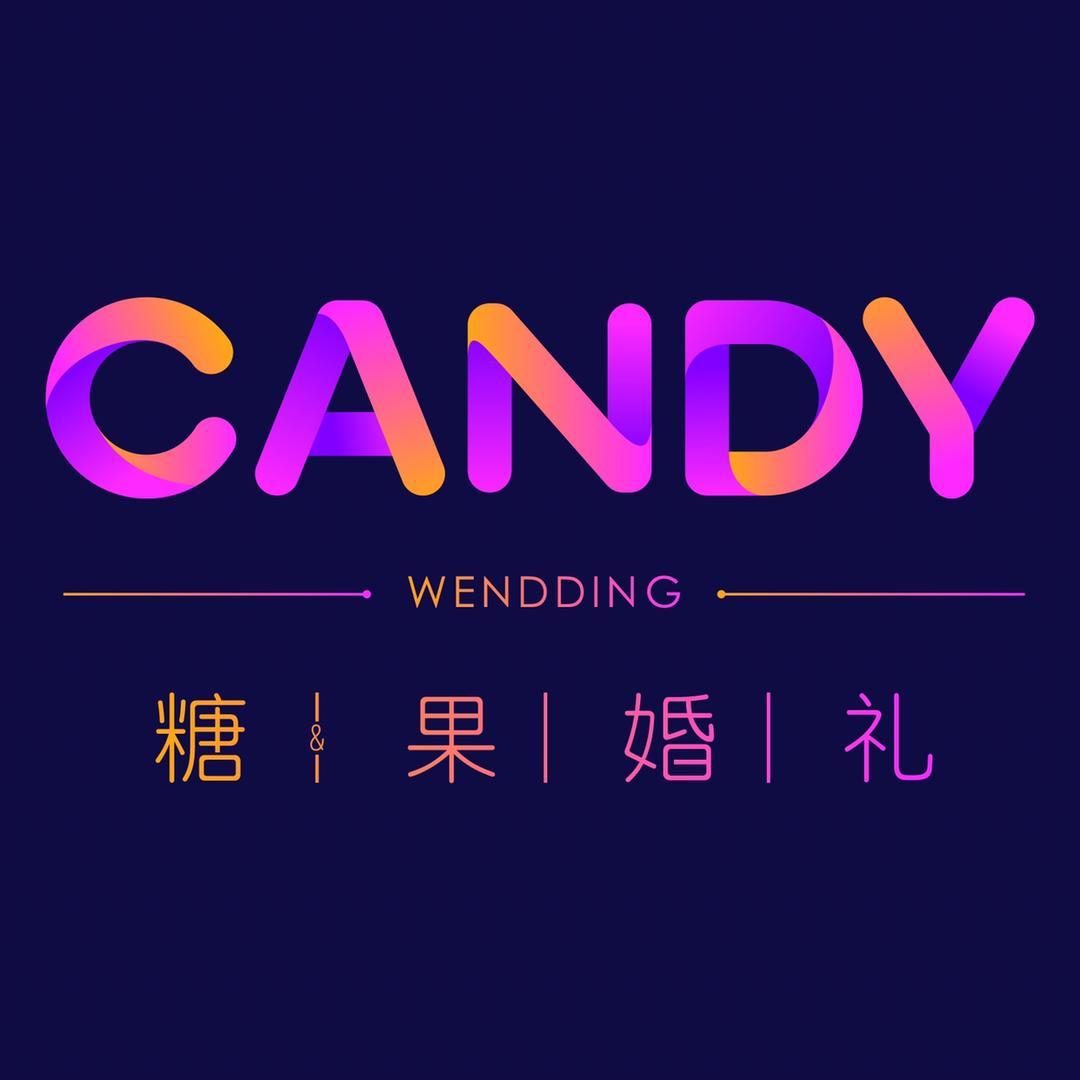 糖果婚礼策划