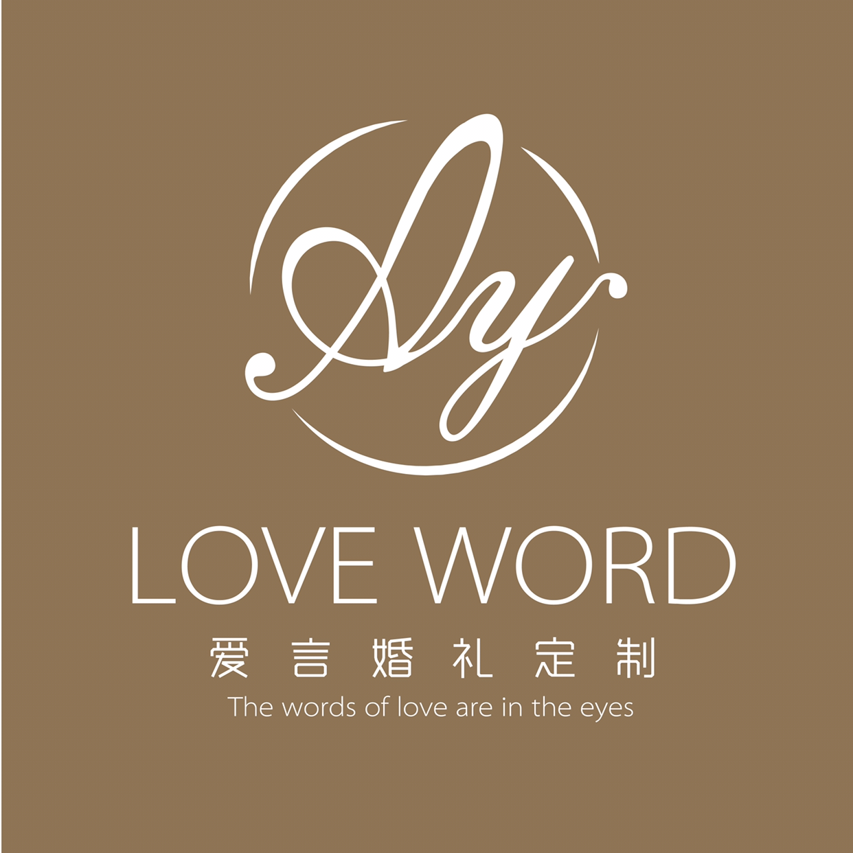 LoveWord爱言婚礼定制