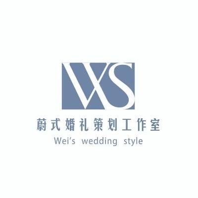 蔚式婚礼策划工作室