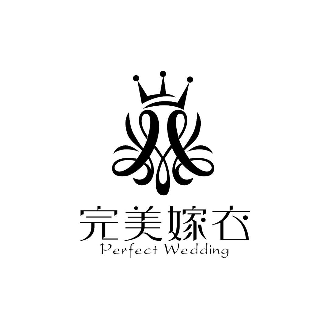 完美嫁衣婚纱礼服馆