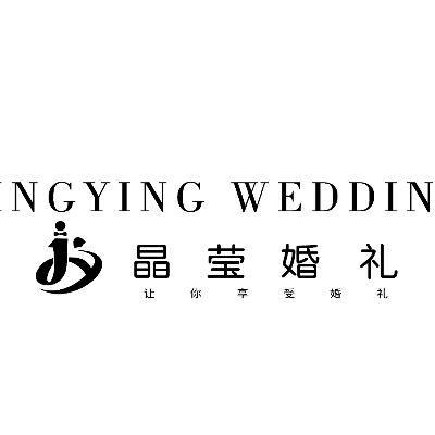 晶莹婚礼扶风旗舰店