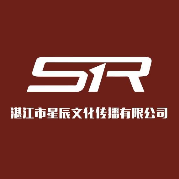 湛江市星辰文化传播有限公司